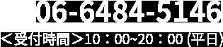 tel:06-6484-5146